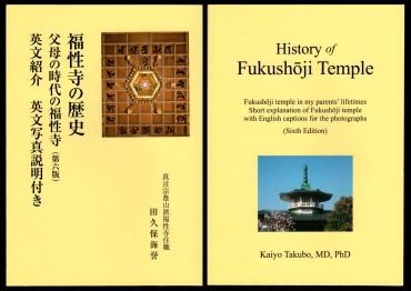 福性寺の歴史第6版Scanヨリ作成