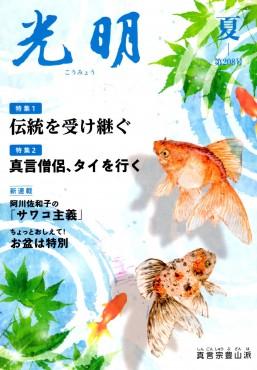 真言宗豊山派「光明」第208号(有限会社豊山発行) 表紙写真はアメシンの飴細工「金魚」