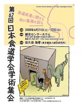 平成20年(2008年)6月第62回日本食道学会ポスター 製薬会社からの協賛金と参加者からの参加費で学会を運営しました