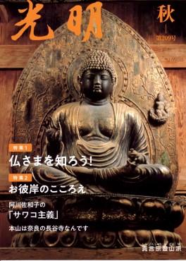 光明第209号表紙 福島県勝常寺 薬師如来様(国宝)
