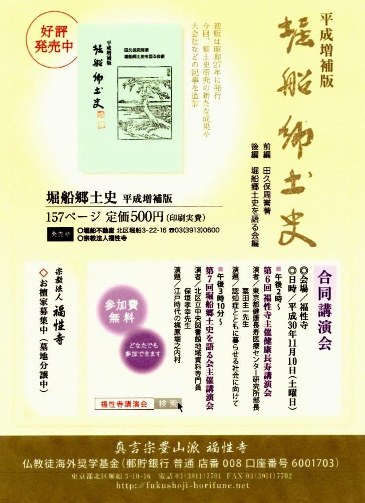 「堀船郷土史」と「講演会の新聞チラシ」