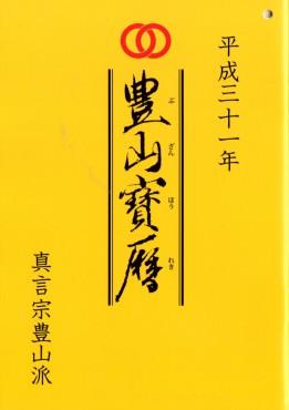 平成31年豊山宝暦