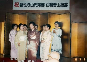 昭和56年・1981年5月2日 福性寺山門落慶・住職晋山披露パーティー(東京グランドホテル) 堀船3丁目町会の皆様に歌って頂きました(麦の会=婦人会の皆様) 母の友人たちです 本当に有難い皆様でした(福性寺の歴史XXページ)