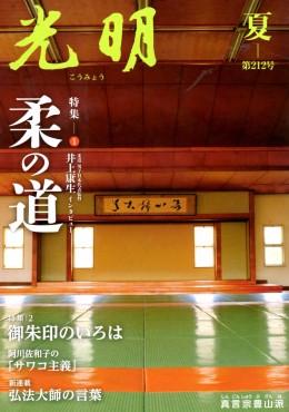 光明212号です 2020年東京オリンピック男子柔道選手団井上康生監督のお話があります