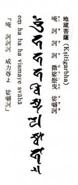 周誉師による地蔵菩薩真言 見事に美しい梵字を見て下さい 5・6世紀頃の北インド流行の書体を基本としています 田久保周誉著・金山正好補筆「梵字悉曇」(平川出版社)より