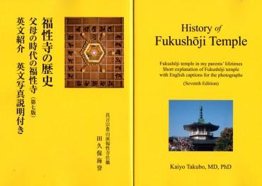 福性寺の歴史第7版の表・裏の表紙 お檀家のお布施(喜捨)により印刷できました