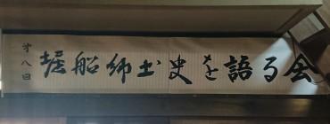田村重光氏