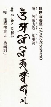 周誉師による「観世音菩薩真言」 美しい梵字を見て下さい 5・6世紀頃の北インドの書体を基本としています(田久保周誉著・金山正好補筆「梵字悉曇」平川出版社、1981)より