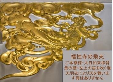 仏様の周囲を飛んで、仏をほめたたえる礼賛する飛天・天女のように、安全を考えたうえで、元気を出して外出して下さい。福性寺の飛天はご本尊様の左右にあり、ご本尊様の応援団です。