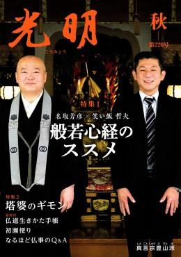 光明220号の表紙です 名取芳彦師とわらい飯哲生氏です