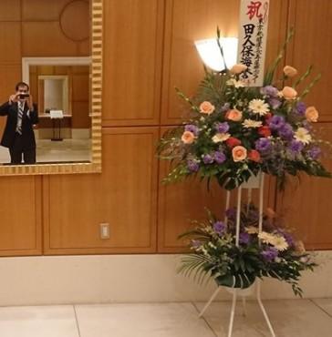 東京ヒルトンホテルお台場 長年の共同研究者である岩切勝彦教授の主催する学会でお祝いの生花をお願いしました